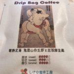 両国のドリップコーヒー