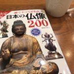 日本の仏像200
