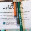 東京メトロのプレゼント当たった