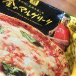 セブンの冷凍ピザ