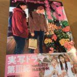 待ちに待った聖☆おにいさん最新刊