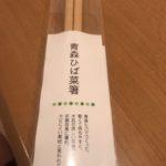青森ひばの菜箸