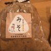 味噌と五穀米