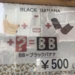 ブラックバナナ