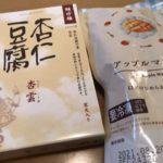 聘珍楼の杏仁豆腐の素