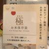 米の保存袋
