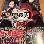 鬼滅のキャラクターズブック