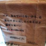 モスの食パン