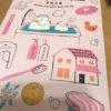 お風呂の図鑑