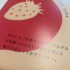 大江ノ郷の苺シフォンケーキ