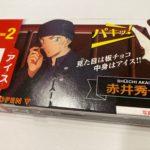 名探偵コナン緋色の弾丸