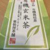 有機玄米茶