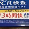 東亜産業の新型コロナPCR 検査キット