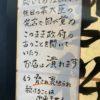 日比谷の串焼き屋さん