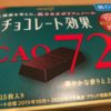 チョコレート効果72%