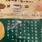 山芳 ステーキ×コーヒー